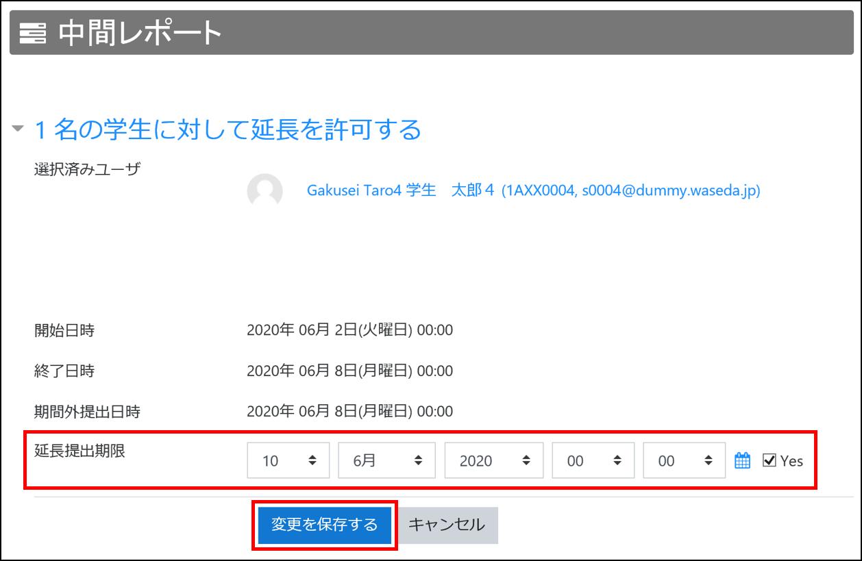 特定の履修者に対して課題の提出期限を延長したい   Waseda Moodle利用 ...