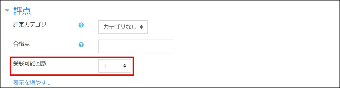 小テストで履修者に複数回の解答を許すが毎回減点をしたい   Waseda ...